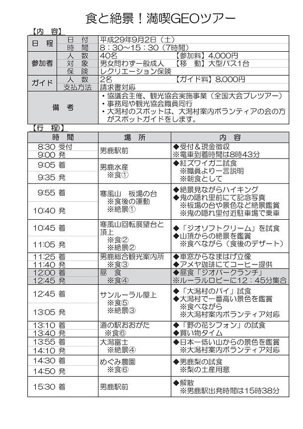 【ガイド依頼表】0902 食と絶景ジオツアー