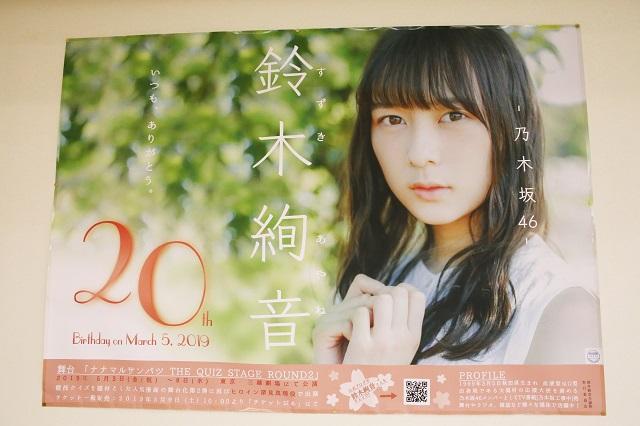 鈴木絢音さん(20歳ポスター)