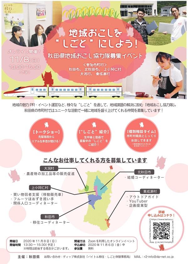 【完成版】秋田県地域おこし協力隊募集チラシ_page-0001